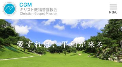 キリスト教福音宣教会公式サイト